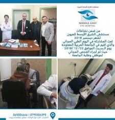 يوم طبي مجاني في الجامعة العربية المفتوحة...22-12-2018