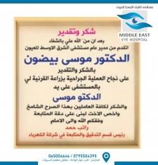 كتاب شكر وتقدير للسيد المدير العام الدكتور موسى بيضون من السيد راتب حمد