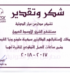 Certificate of Completion from Al Mayar