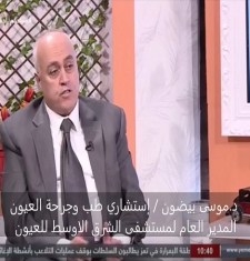 Hosting General Manager Dr. Mousa Bydoon On Yemen Shabab TV on 31-7-2018 About Blepharitis