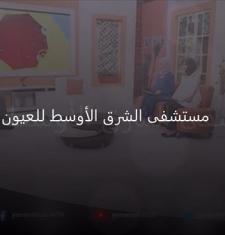 لقاء المدير العام على قناة يمن شباب  -  إنتبه من أن يصاب أولادك بعيوب خلقية في العين