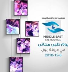 يوم طبي مجاني في عريفه مول بتاريخ 8-12-2018